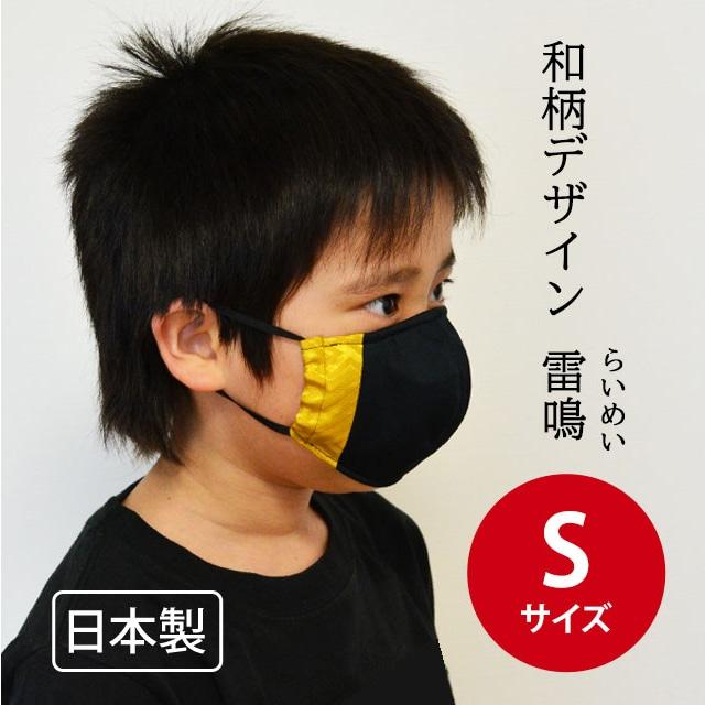 【日本製】布マスク ポリエステル×竹繊維 雷鳴 Sサイズ  洗える 立体