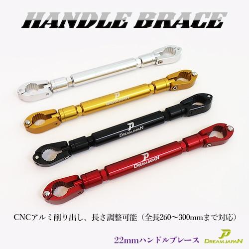 バイク ハンドルブレース 22π 長さ調整、アクセサリー装着可能/ 全長260mm-300mm / モンキー / エイプ / CB / XJR /【Dream-Japan】