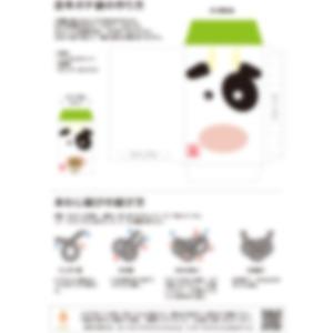 紙単衣オリジナル 丑年ポチ袋の作り方(ダウンロード版)
