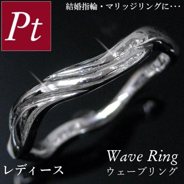 リング プラチナ マリッジリング 結婚指輪 50代 40代 指輪 ウェーブ レディース pt900 30代 20代