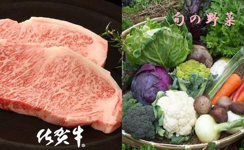 佐賀牛サーロイン500g【絶品】×旬の野菜【採れたて】セット
