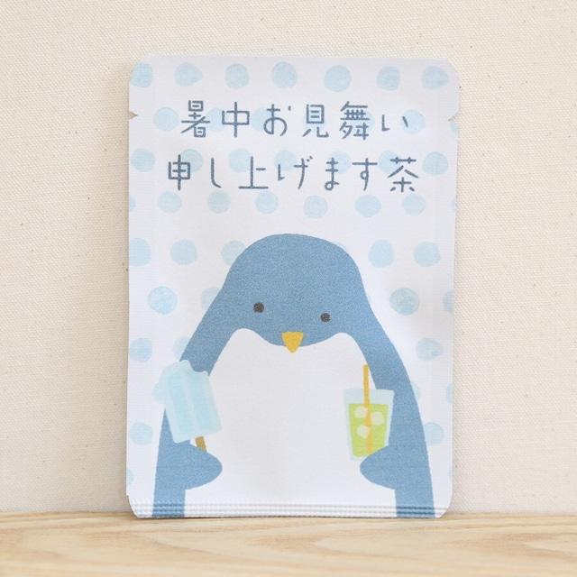 暑中お見舞い申し上げます茶(ペンギン)|ごあいさつ茶|玉露ティーバッグ1包入り