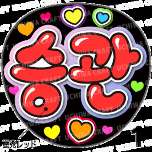 【蛍光プリントシールU】【SEVENTEEN(セブンティーン)/ジョンハン】『정한』K-POPのコンサートやツアーに!手作り応援うちわでファンサをもらおう!!!