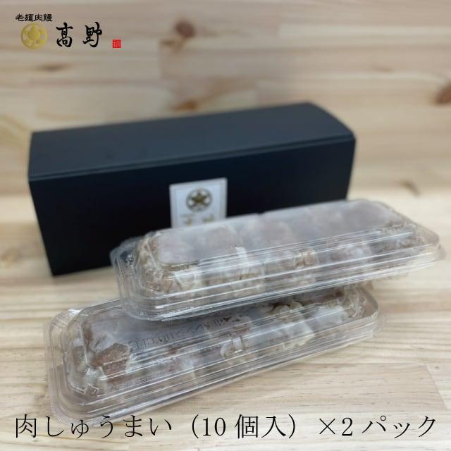 肉しゅうまい(10個入)×2パック