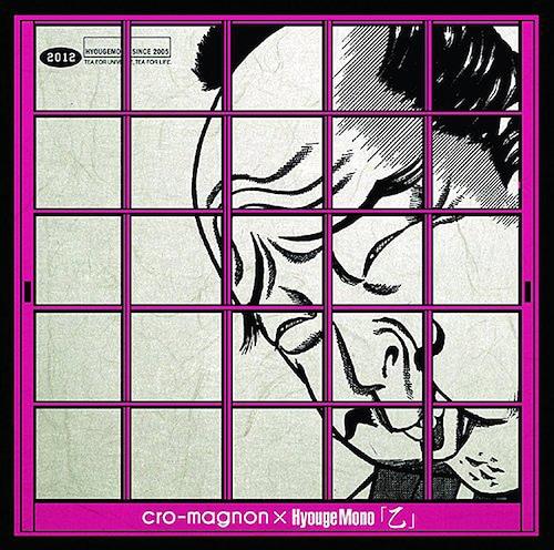 【CD】cro-magnon × Hyouge Mono - 乙