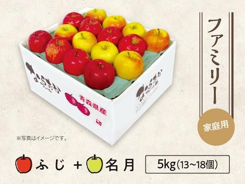 【14】ファミリー ふじ+名月 5kg