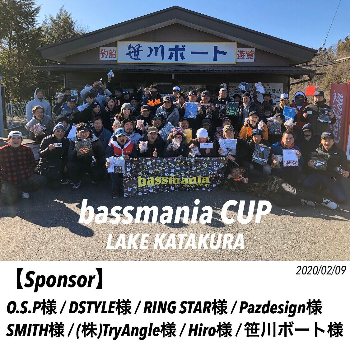 bassmania CUP ~2020 OPEN デジタルウェイイン in 片倉湖~ 2月9日(日曜日)  千葉県・片倉ダム/レンタルボート笹川