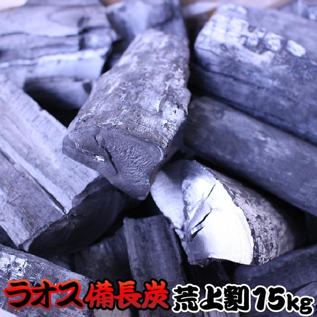 炭 木炭 備長炭 バーベキュー 15kg ラオス 産 荒上割 送料無料 まとめ買い  e-0570017