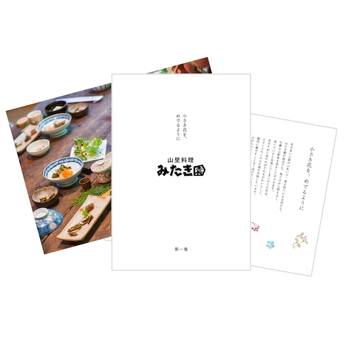 みたき園ブックレット(第一集)