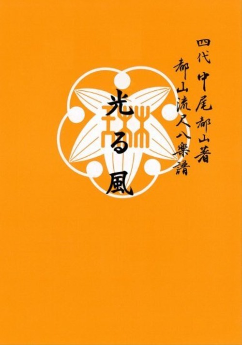 T32i436 光る風(尺八/大月宗明/楽譜)