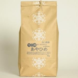 北海道旭川産 特別栽培米 あやひめ 5kg