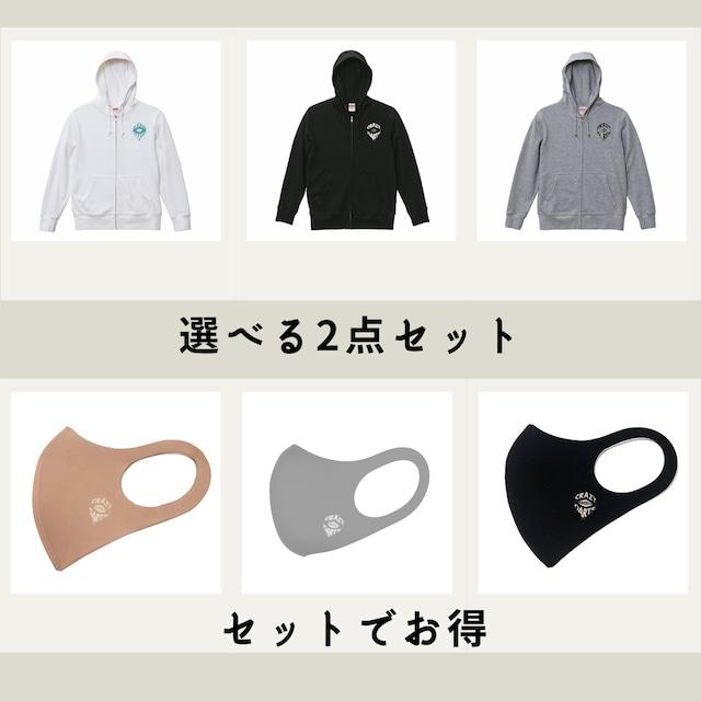 【送料無料】選べる2点お得セット(ジップパーカー&マスク)}