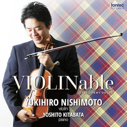 西本幸弘 ヴァイオリン/VIOLINable ディスカバリー vol.5