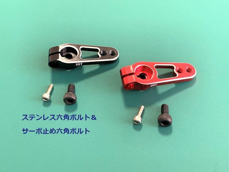 ◆メタル クランプ式サーボホーン  25T アルミ製サーボホーン