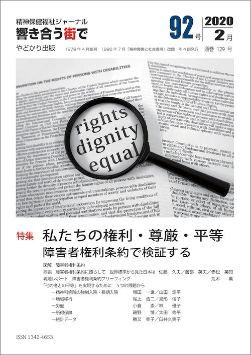 響き合う街でNo.92 特集 私たちの権利・尊厳・平等 障害者権利条約で検証する