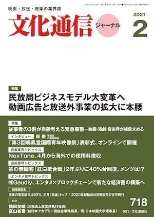 文化通信ジャーナル2021年2月号