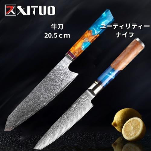 ダマスカス包丁【XITUO公式】2本セット 牛刀 刃渡り20.5cm ユーティリティーナイフ ks21071204