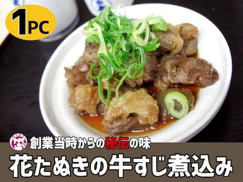 花たぬきの牛すじ煮込み(1PC)