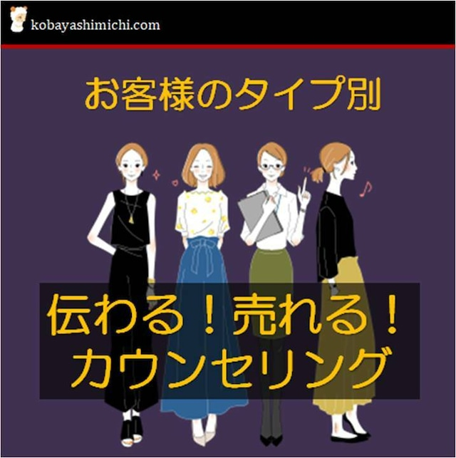 お客様のタイプ別伝わる!売れる!カウンセリング/KobayashiMichi