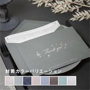 【マスクケース】 封筒タイプ| オペラ(1個:税抜190円)
