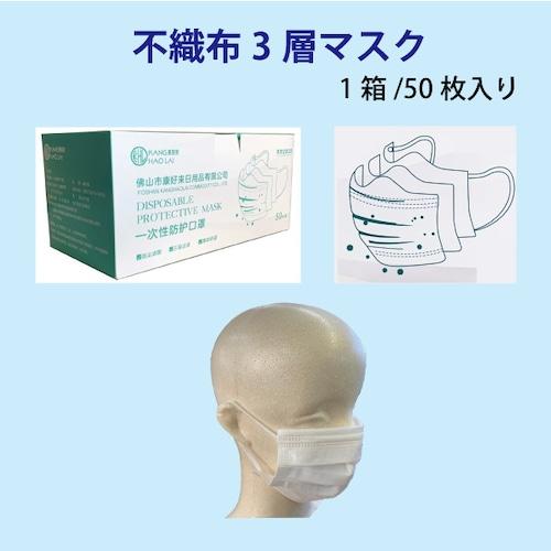 【ウイルス対策に。】不織布3層マスク 1箱(50枚入り)