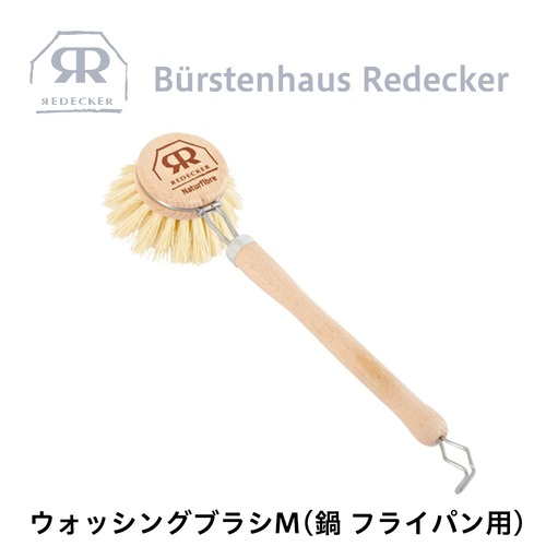 REDECKER(レデッカー) ウォッシング ブラシ M (鍋 フライパン用) 天然素材 ビーチウッド 馬毛 キッチン アウトドア キャンプ