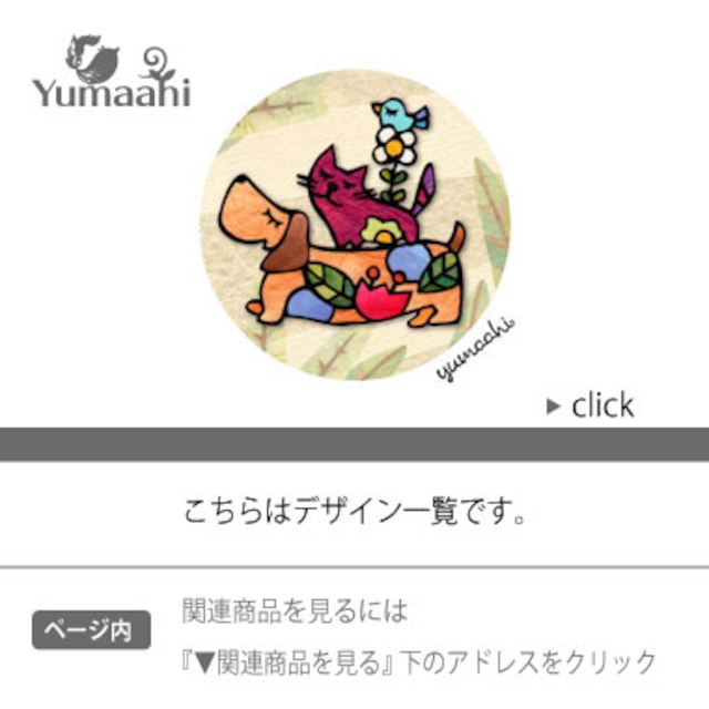※こちらはデザイン一覧 です。商品はページ内の関連商品からご覧ください。 犬猫鳥