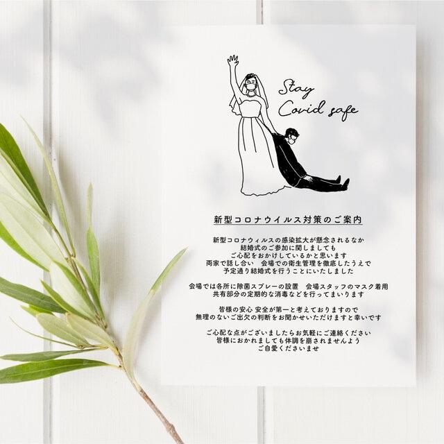 結婚式 コロナウイルス感染対策ご案内カード 84円~/部 ユニーク