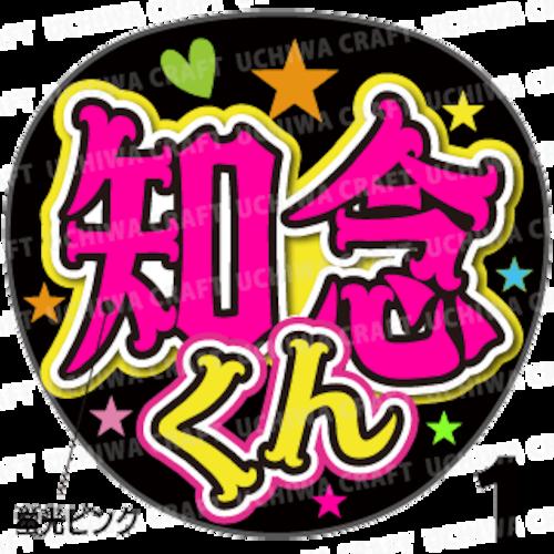 【蛍光プリントシール】【Hey!say!JUMP/知念侑李】『知念くん』コンサートやライブに!手作り応援うちわでファンサをもらおう!!!