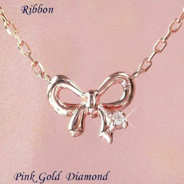 ダイヤモンド ネックレス 一粒 リボン 10金ピンクゴールド 妻 彼女 娘 レディース