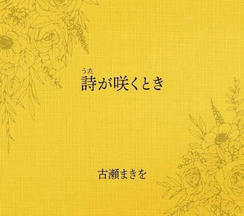 詩(うた)が咲くとき(WKCD-0134)