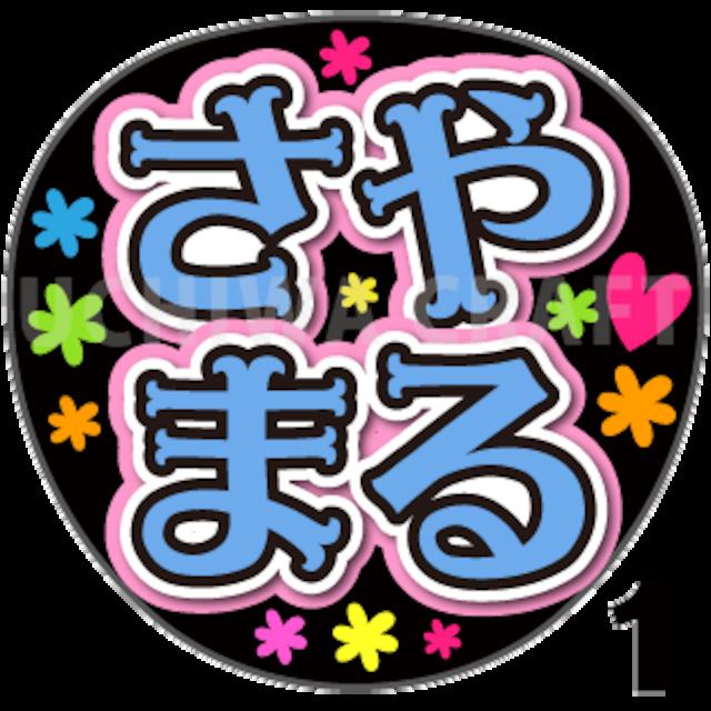 【プリントシール】【HKT48/チームK4/馬場彩華】『さやまる』コンサートや劇場公演に!手作り応援うちわで推しメンからファンサをもらおう!!