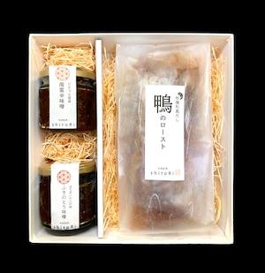 「鴨のロースト」「南蛮辛味噌」 &「ふきのとう味噌」の詰め合わせ ※化粧箱付