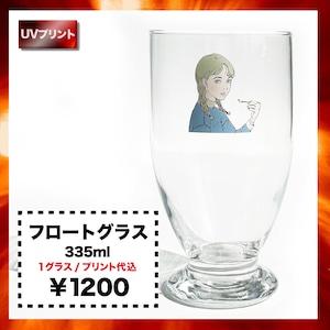 フロートグラス (335ml)