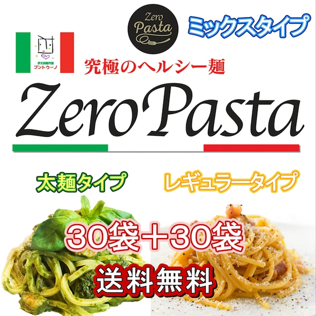 ゼロパスタ (ミックスタイプ)150gの60袋セット 送料無料 レギュラータイプ30袋+太麺タイプ30袋