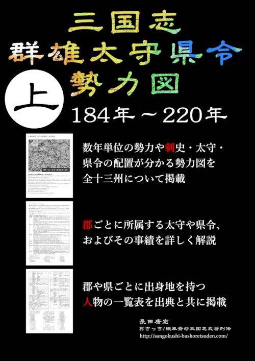 三国志 群雄太守県令勢力図(上)