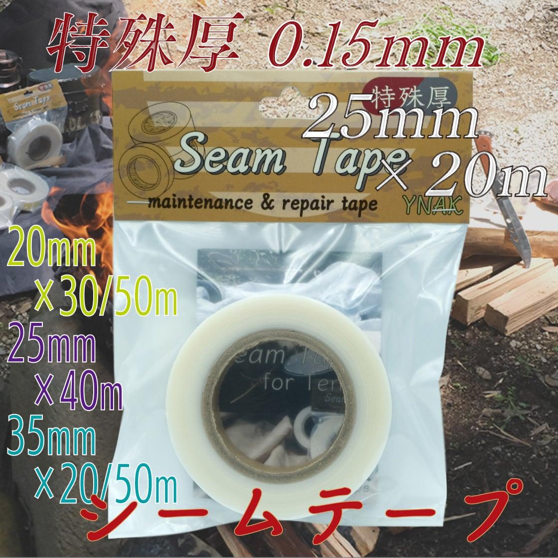 シームテープ 特殊厚 テント ザック タープ シート レインウェア 補修 メンテナンス 用 強力 アイロン接着 厚さ0.15mm 幅25mm×20m YNAK