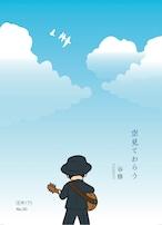 ねりうた #30 「空見てわらう」ダウンロード版