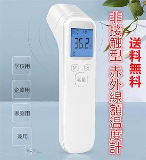 感染予防 当日出荷OK温度銃額温 体温計 おでこ 非接触 家庭用 1秒で測定 非接触体温計 学校用 企業用 公共の場所用 高精度測量 体温計 計測計 送料無料