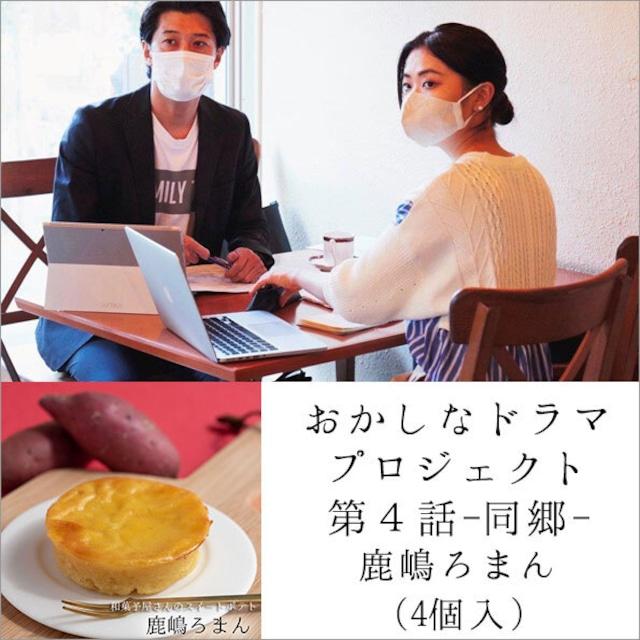 「おかしなドラマプロジェクト 第4話」 鹿嶋ろまん(4個入り)