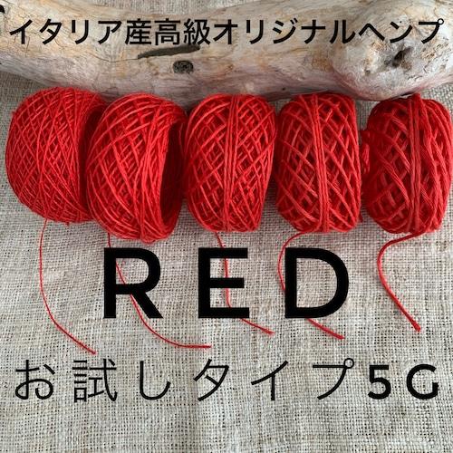 イタリア産高級オリジナルヘンプ RED 5gお試しタイプ【太さを選んで下さい】【ネコポス発送可能】