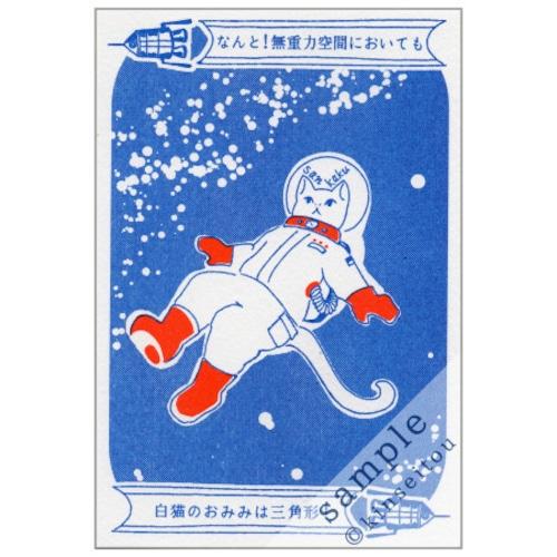 ポストカード - なんと三角 無重力 - 金星灯百貨店