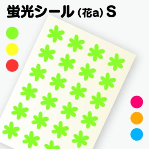 【花シールA 】S(1.7cm×1.8cm)