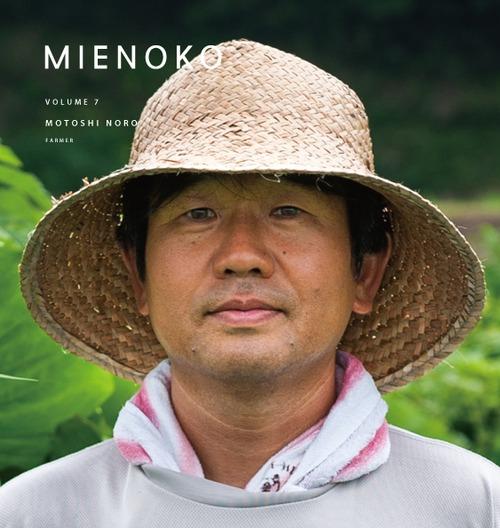MIENOKO Vol.7 野呂元士