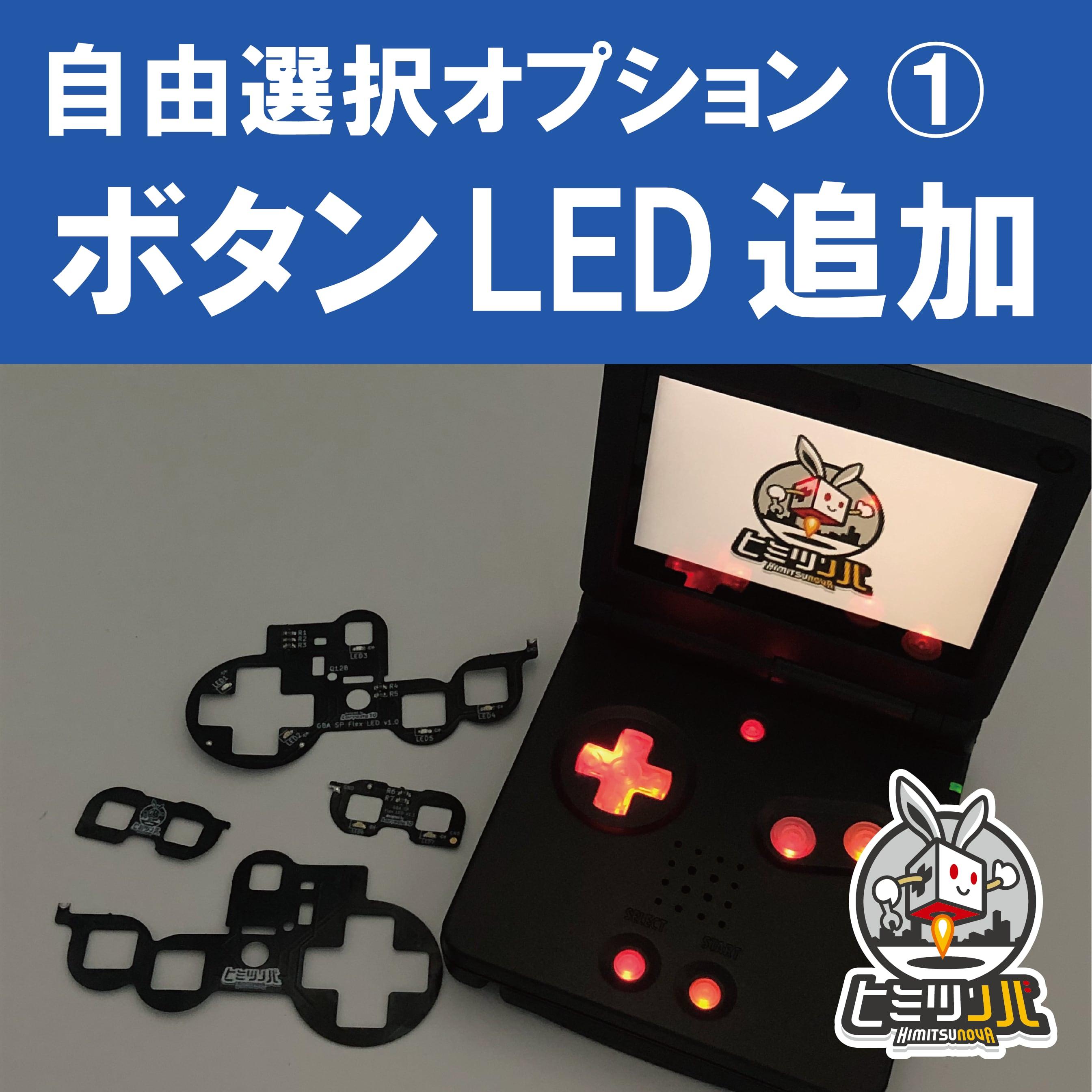 【カスタムオーダー用】GBA SP Flex LED(ボタンLED)