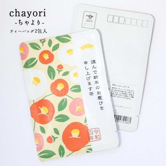 謹んで新年のお慶びを申し上げます茶 年末年始 chayori  玉露ティーバッグ2包入 お茶入りポストカード