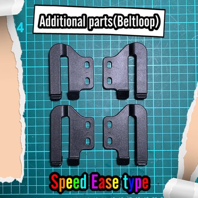 【パーツ交換用ベルトループ】スピードイースタイプ