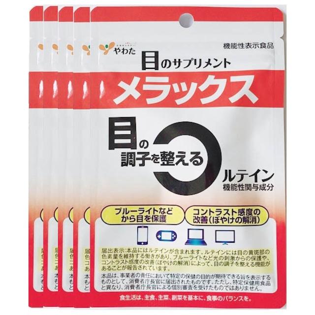 【送料無料】やわた メラックス 30粒(機能性表示食品)×5袋セット ※定形外郵便