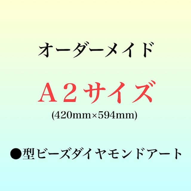 ヘ)⚫️型ビーズ【A2サイズ】オーダーメイド受付専用ページ