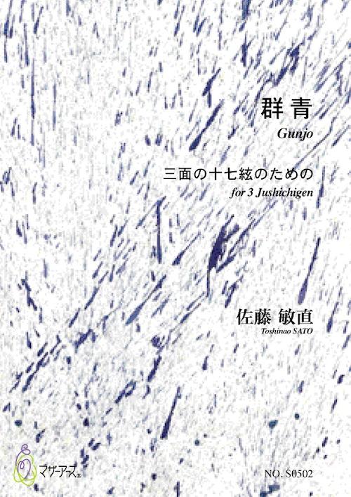 S0502 群青(十七絃3/佐藤敏直/楽譜)